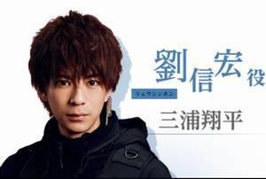 劉信宏(りゅうしんほん)役の三浦翔平さん