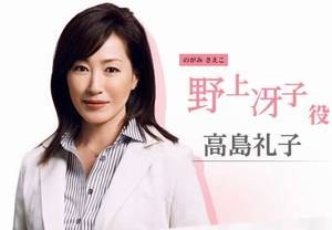 野上冴子(のがみさえこ)役の高島礼子さん