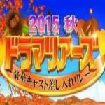 2015秋ドラマツアーズ放送