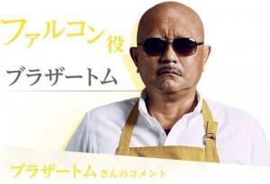 海坊主(ファルコン)役ブラザートム