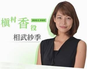 槇村香まきむらかおり役相武紗季 (あいぶさき)