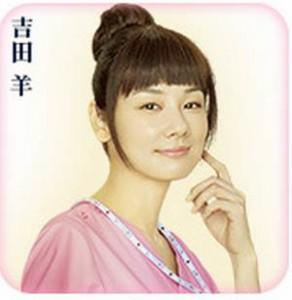 小松 留美子(こまつ るみこ):吉田 羊(よしだよう)