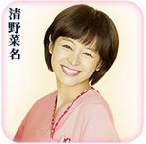 角田真弓:清野菜名(せいのなな)