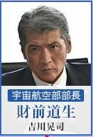 財前 道生 - 吉川晃司