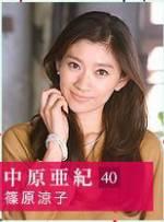 中原 亜紀(なかはら あき)演:篠原涼子