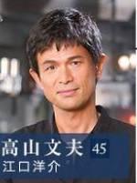 高山 文夫(たかやま ふみお)演:江口洋介