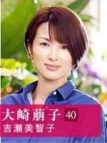 大崎 萠子(おおさき もえこ)演:吉瀬美智子