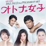 2015年秋の新ドラマ「オトナ女子(おとなじょし)」