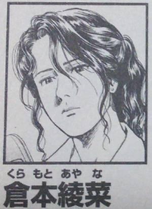 ドラマ「エンジェルハート」綾音(あやね・倉本綾菜[くらもとあやな])の紹介