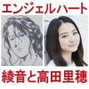 ドラマエンジェルハート綾音(あやね・倉本綾菜)と高田里穂(たかだりほ)