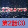 ドラマエンジェルハート2-3
