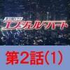 ドラマエンジェルハート2-1