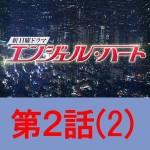 ドラマエンジェルハート2-2