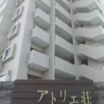 隠館厄介(かくしだてやくすけ)と今日子さん「アトリエ荘」という高層マンションへ