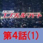 ドラマエンジェルハート4話その1