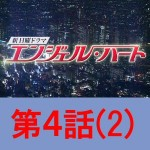 ドラマエンジェルハート4話その2