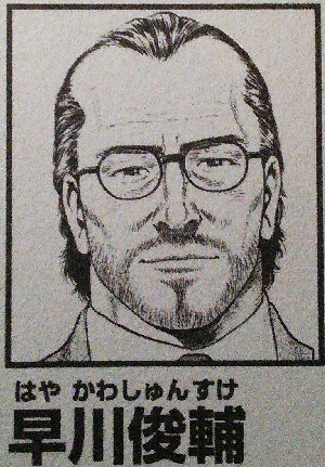 ドラマ「http://arasujinetabare.com/wp-admin/post.php?post=704&action=edit#titledivエンジェルハート」早川俊輔(はやかわしゅんすけ)
