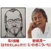 早川俊輔(はやかわしゅんすけ)役・岩城滉一(いわきこういち)対比画像