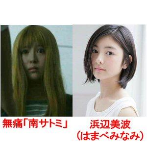 ドラマ「無痛」南サトミちゃんと浜辺美波(はまべみなみ)さん