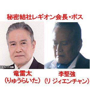 ドラマエンジェルハート李堅強(リ・ジィエンチャン)と、役・キャスト竜雷太(りゅうらいた)さん実写ドラマとの比較画像