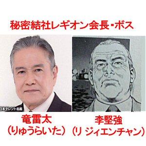 ドラマエンジェルハート李堅強(リ・ジィエンチャン)と、役・キャスト竜雷太(りゅうらいた)さん原作との比較画像