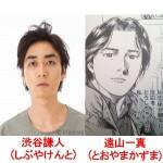ドラマエンジェルハート6話、遠山一真(とおやまかずま)役キャストの渋谷謙人(しぶやけんと)さん