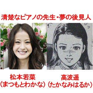 夢ちゃんのピアノの先生・後見人の高波遥と、役・キャストの松本若菜さん比較画像