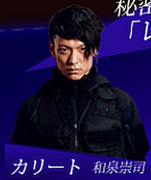 ドラマエンジェルハートの和泉崇司(いずみ そうじ)さんが演じる役カリート