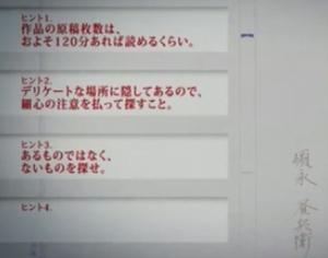 掟上今日子の備忘録第5話、須永昼兵衛の須永フェスタの原稿のありかのヒント