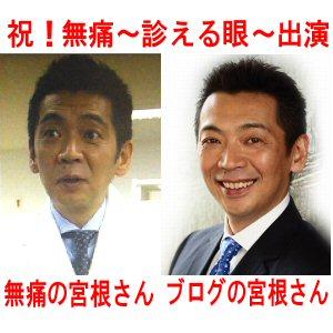 ドラマ無痛診える眼9話出演の宮根誠司さんと、ブログの宮根さん対比画像