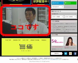 ドラマ無痛診える眼9話無料動画再放送