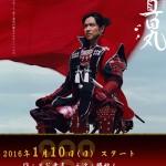 2016年NHK大河ドラマ「真田丸」主演は堺雅人