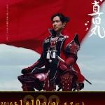 2016年NHK大河ドラマ「真田丸」主演は堺雅人アイキャッチ