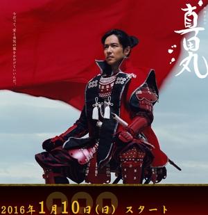 2016年NHK大河ドラマ「真田丸」迫田孝也(さこだたかや)出演