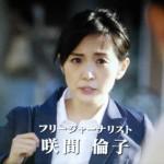下町ロケット咲間倫子(さくまのりこ)のキャストはアヤパン高島彩