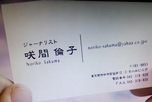 下町ロケット9話咲間倫子(さくまのりこ)の名刺