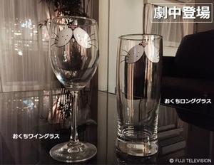 ちくわちゃんおくちワイングラス&おくちロンググラスの画像(フジテレビショップ)