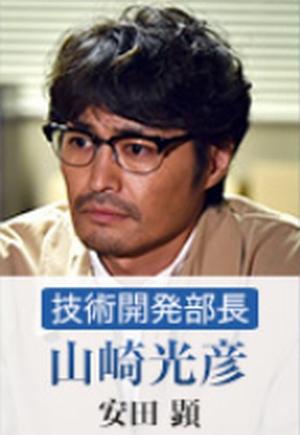 ドラマ「下町ロケット」の山崎光彦(やまざきみつひこ・安田顕やすだけん)