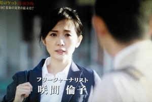 下町ロケット高島彩(アヤパン)がフリージャーナリスト咲間倫子として登場