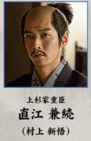 村上新悟(むらかみしんご)演じる大河ドラマ「真田丸」の直江兼続
