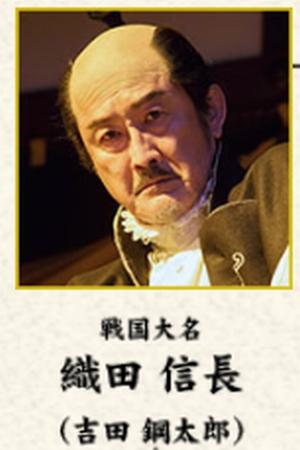 吉田鋼太郎(よしだこうたろう)演じる大河ドラマ「真田丸」の織田信長