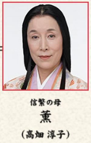 高畑淳子(たかはたあつこ)演じる大河ドラマ「真田丸」の薫(山手殿・やまのてどの)