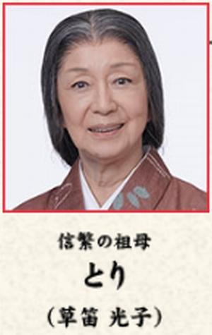 草笛光子(くさぶえみつこ)演じる大河ドラマ「真田丸」のとり