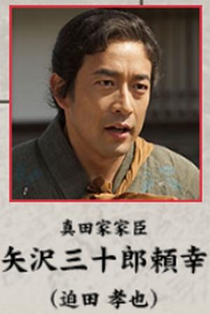 迫田孝也(さこだたかや)演じる大河ドラマ「真田丸」の矢沢三十郎頼幸