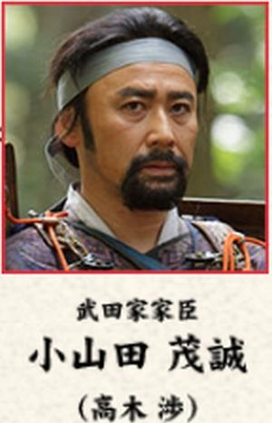 高木渉(たかぎわたる)演じる大河ドラマ「真田丸」の小山田茂誠