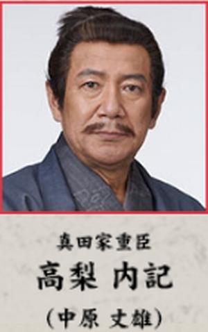中原丈雄(なかはらたけお)演じる大河ドラマ「真田丸」の高梨内記