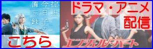 ドラマ・アニメ見逃し配信・エンジェルハート・掟上今日子の備忘録・偽装の夫婦など