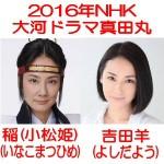 2016年NHK大河ドラマ「真田丸」稲(いな・小松姫)と吉田羊(よしだよう)の対比画像