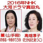 NHK大河ドラマ「真田丸」薫(山手殿・やまのてどの)と高畑淳子(たかはたあつこ)の対比画像