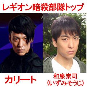 レギオン暗殺部隊トップ「カリート」とキャスト役を演じる「和泉崇司」さん対比画像